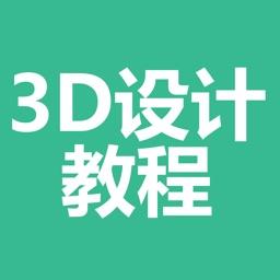 3d设计教程大全-入门及提高必备