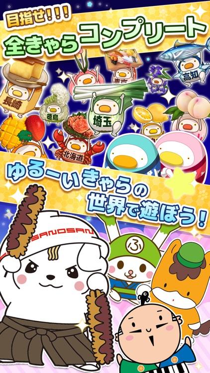 ご当地きゃら祭り コインdeパズル screenshot-4