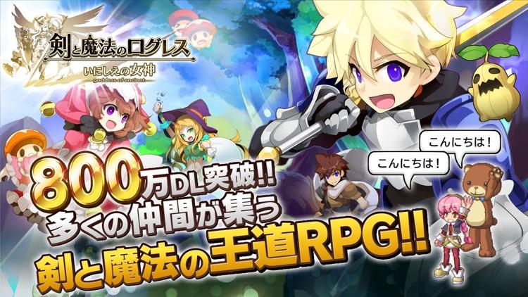 剣と魔法のログレス いにしえの女神-オンラインRPG screenshot-0