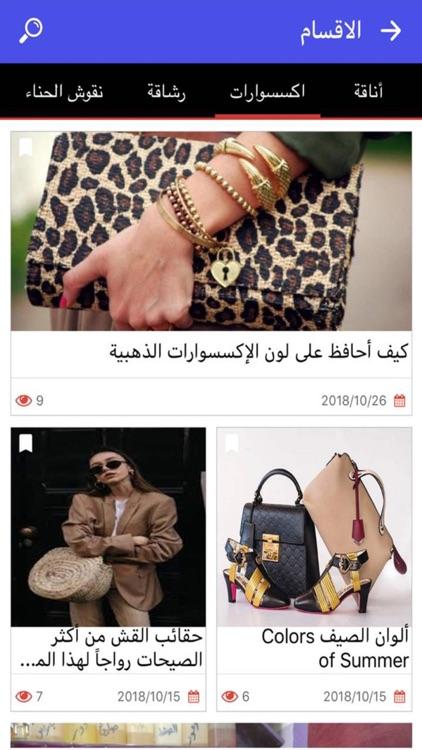 Beauty &Style Newsاخبار الجمال
