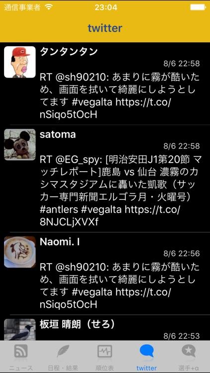 スマートJ for ベガルタ仙台 screenshot-3