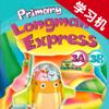Primary Longman Express 3A3B -香港朗文英语学习机