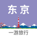 153.东京一游 - 日本旅行地图、攻略