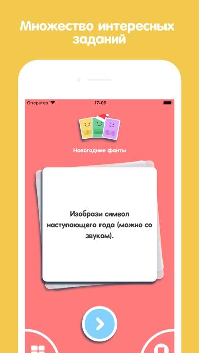 ФАНТЫ для игры в компании 18+ Скриншоты6