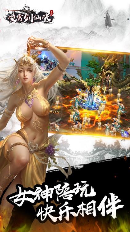 凌霄剑仙决-武侠类ARPG3D手游 screenshot-4