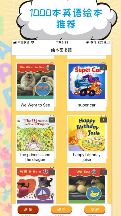 儿童英语绘本-宝贝学英语游戏