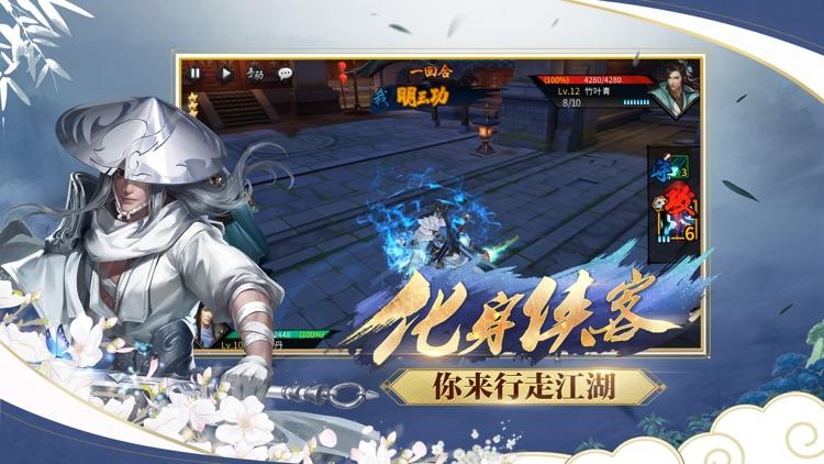 三少爷的剑-武侠经典 仗剑问情 screenshot-4