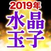 【水晶玉子の占い】2019年版