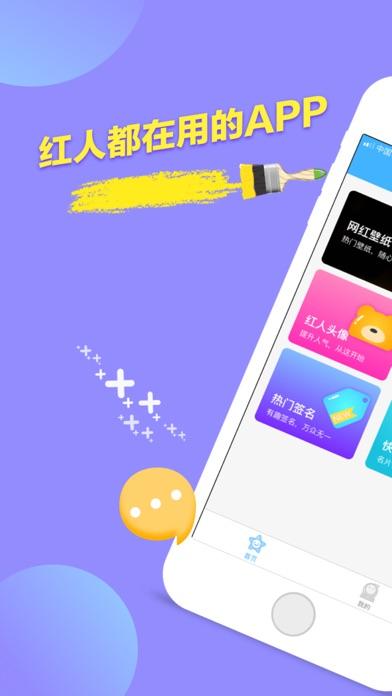 空间趣赞人气助手-空间名片说说赞人气软件 Screenshot