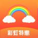 19.彩虹特惠-网购省钱赚钱优惠券官方