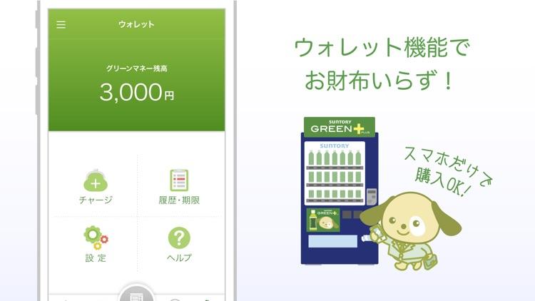 サントリーグリーンプラス 自販機がおトクに!健康応援アプリ screenshot-5