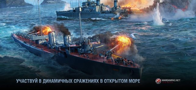World of Warships Blitz Screenshot