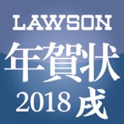 ローソン年賀状「戌」