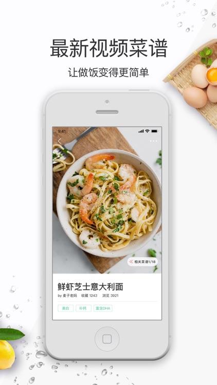 美食杰-家常菜谱养生食谱大全 screenshot-4