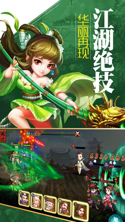 江湖:武侠传-江湖风云 武为至尊 screenshot-3