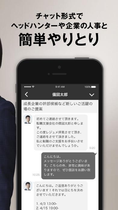 ビズリーチ - 正社員の転職、求人に出会える転職アプリスクリーンショット6