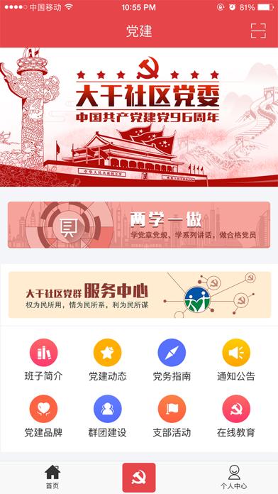 大干社区党委 screenshot one