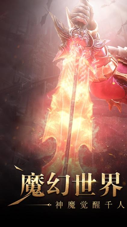 神魔觉醒:3D魔幻动作手游