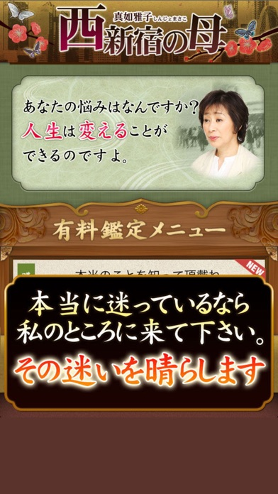 西新宿の母のおすすめ画像4