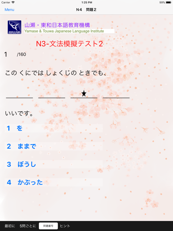 N3-文法問題集 screenshot 15