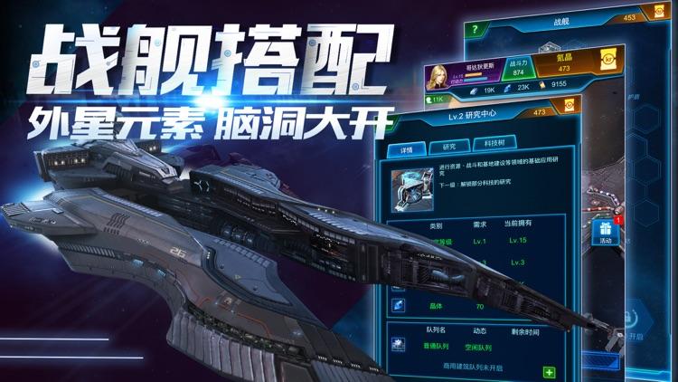 星河联盟 screenshot-2