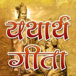 Yatharth Geeta (Official)