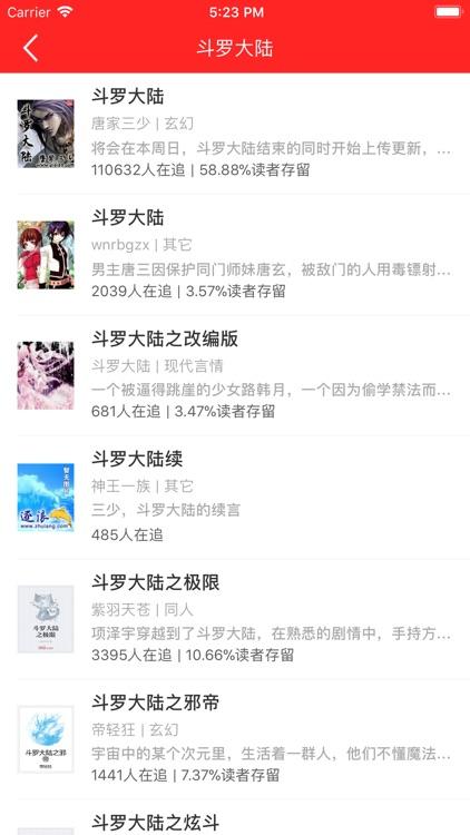斗罗大陆-唐家三少热门小说在线阅读 screenshot-4