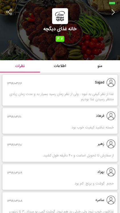 Snappfood (Zoodfood) اسنپ فود (زودفود) screenshot-4
