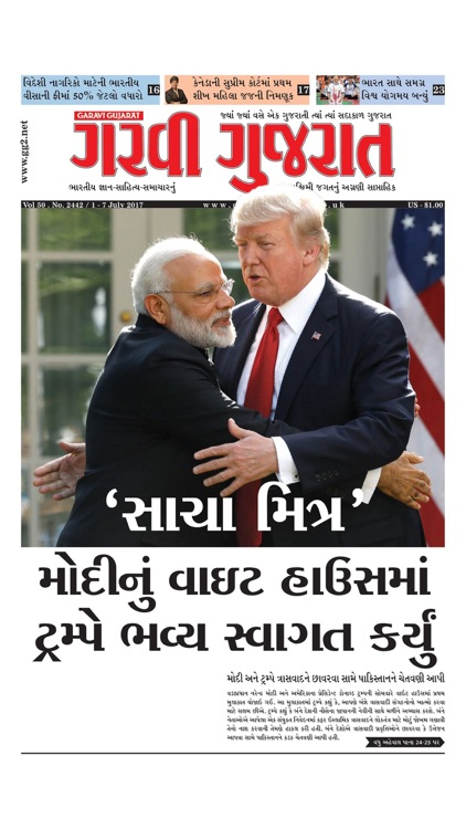 Garavi Gujarat Magazine screenshot-3