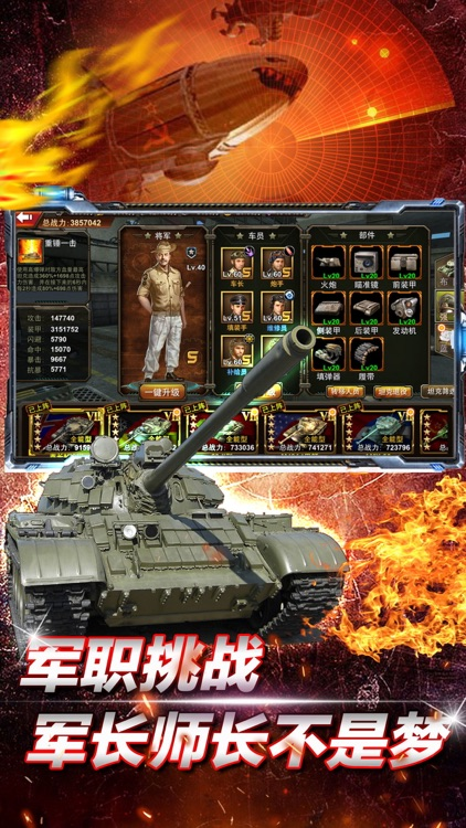 二战世界-坦克军事游戏 screenshot-3