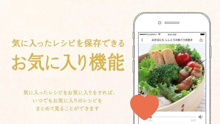 料理はクラシル - レシピや献立が動画でわかる料理アプリ screenshot-3