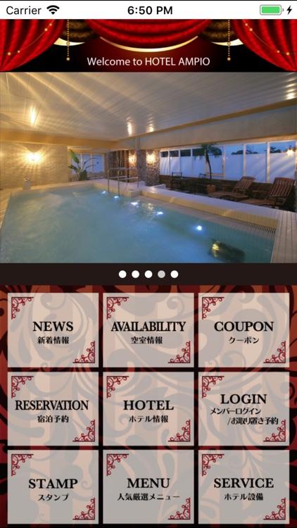 茨城県水戸市 「HOTEL AMPIO」