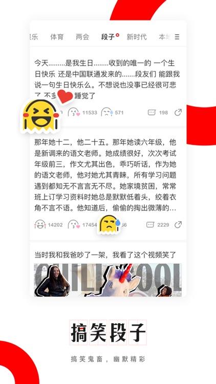 网易新闻 - 热点新闻报道 头条资讯概览 screenshot-7