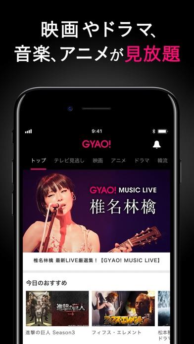 GYAO! / ギャオ ScreenShot1