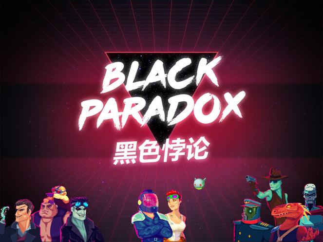 Black Paradox (黑色悖论)-5