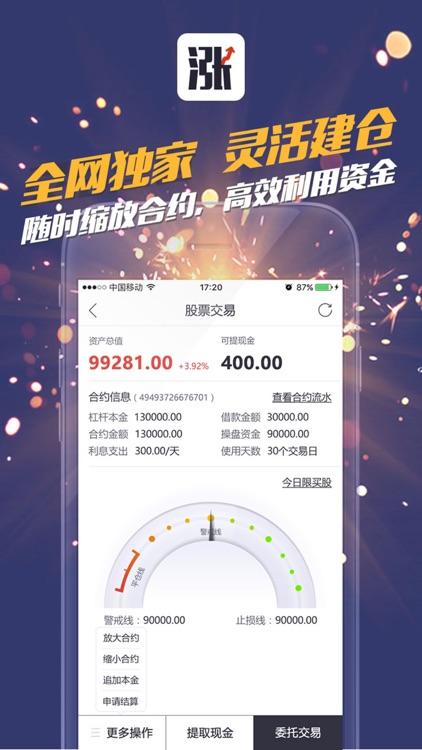 涨8股票配资-股票开户配资交易软件 screenshot-4