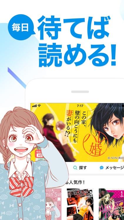 ピッコマ - 人気まんがを待てば読める漫画アプリ