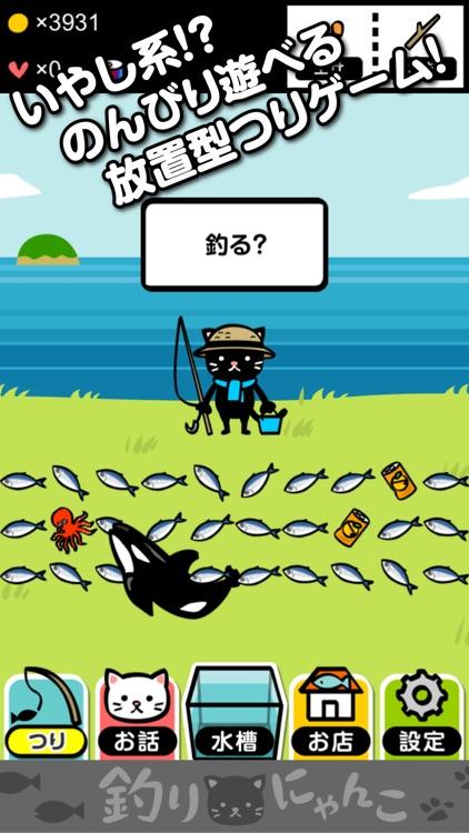 釣りにゃんこ