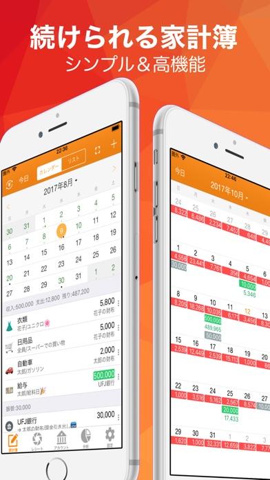 家計簿 毎日家計簿 - 人気家計簿アプリスクリーンショット1