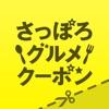 さっぽろグルメクーポン~公式:札幌観光協会~アイコン