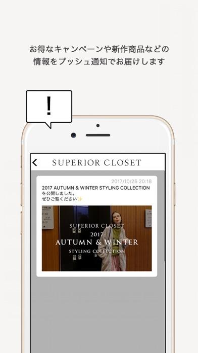 SUPERIOR CLOSET公式アプリのスクリーンショット5