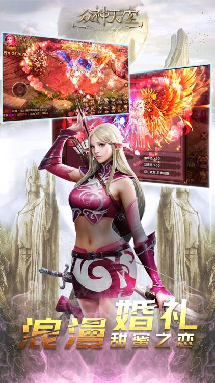 众神天堂-3D动作手游 screenshot-3