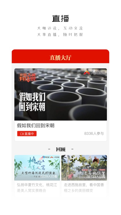 人民日报—有品质的新闻 screenshot-4