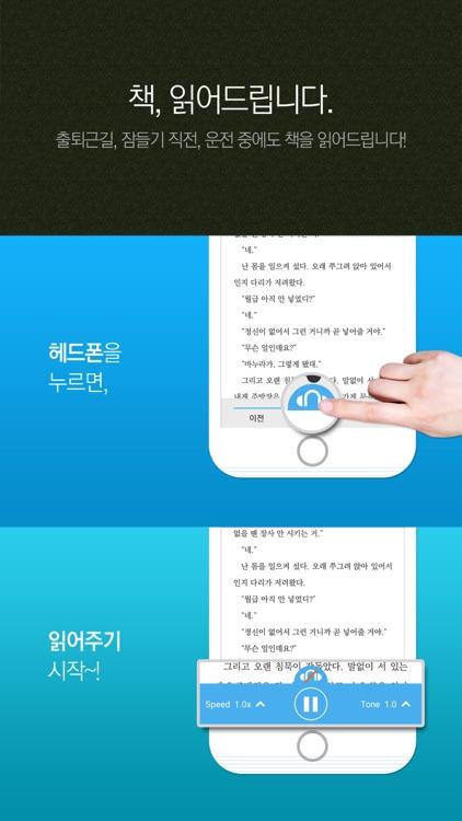 알라딘 eBook screenshot-4