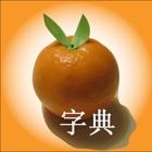 Mandarin icon
