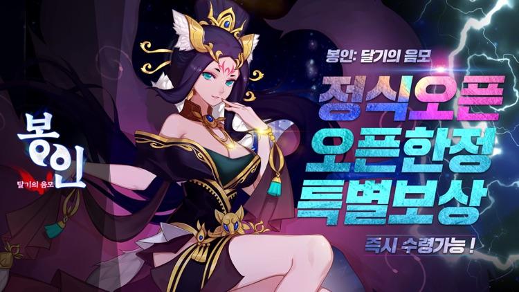 봉인 screenshot-0