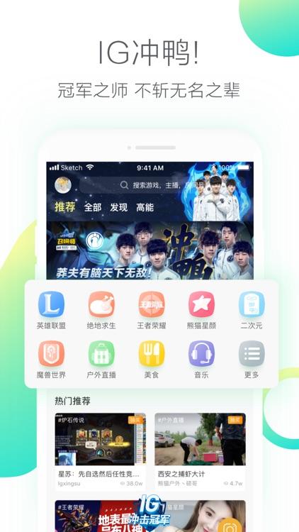 熊猫直播-热门电竞比赛游戏直播平台 screenshot-0