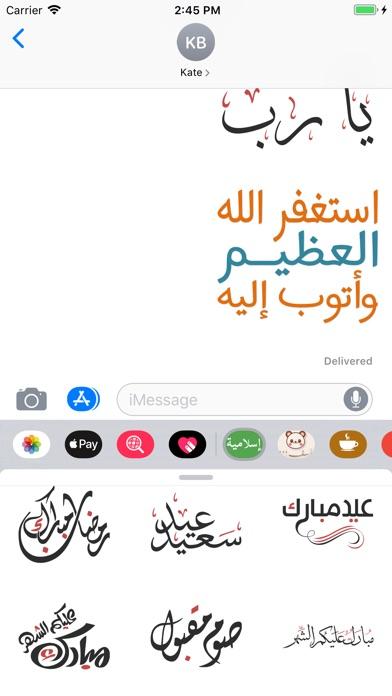ملصقات اسلامية stickers islam screenshot 2