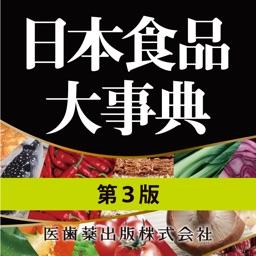 日本食品大事典 第3版【医歯薬出版】(ONESWING)
