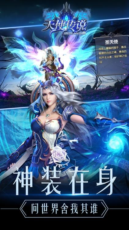 天使传说-奇迹魔法纪元ARPG手游 screenshot-3